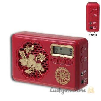 LYS กล่องสวดมนต์เสริมบุญ สีแดง