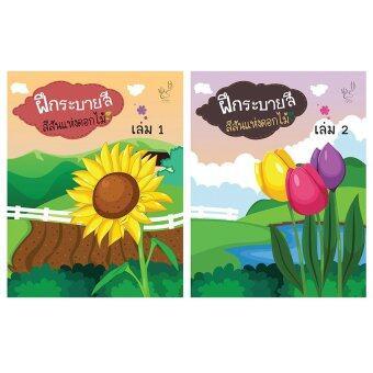 ฝึกระบายสีสีสันแห่งดอกไม้เล่ม 1-2