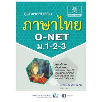 คู่มือภาษาไทย O-NET ม. 1-2-3