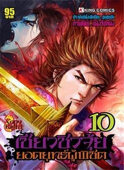 SMM หนังสือการ์ตูน เซียวซิวจุ้ย ยอดยุทธ์ผู้พิชิต เล่ม 1 - 10(จบ)