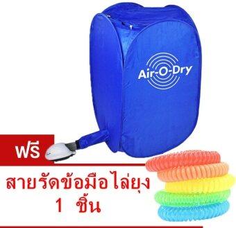 ประกาศขาย เครื่องอบผ้าสารพัดประโยชน์ขนาดพกพาสะดวก Air-O-Dry ความจุผ้า 10 กิโลกรัม แห้งไวใน 10นาที (Blue) แถมสายรัดข้อมือไล่ยุง 1 ชิ้น