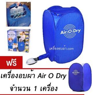 ต้องการขายด่วน เครื่องอบผ้าสารพัดประโยชน์ขนาดพกพาสะดวก Air-O-Dry แถมฟรีเครื่องอบผ้าสารพัดประโยชน์ขนาดพกพาสะดวก Air-O-Dry 1 เครื่อง (Blue)