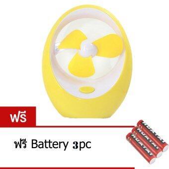 COCO Shop Mango พัดลม ตั้งโต๊ะ USB รุ่น Q8 (Yellow) ฟรี AAA Battery 3pc