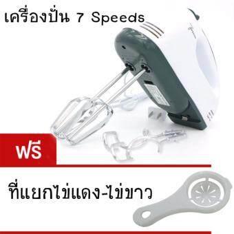 ราคา เครื่องผสมอาหาร เครื่องตีไข่ไฟฟ้า Electric 7 Speed Egg Beater Flour Mixer Mini Electric Hand Held Mixer (White)(แถมฟรีที่แยกไข่ขาว)