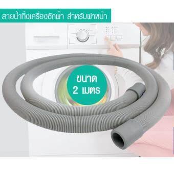 เปรียบเทียบราคา สายยางท่อย่น สำหรับท่อน้ำทิ้งเครื่องซักผ้า แบบเปิดฝาด้านหน้า 2 M ES-399