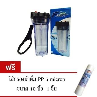 Fast Pure เครื่องกรองน้ำใช้ ขนาดท่อเข้า-ออก 3/4 นิ้ว ตัวใส/ฝาดำขนาด 10 (แถมฟรีใส่กรอง PP 5 micron 1 ชิ้น)