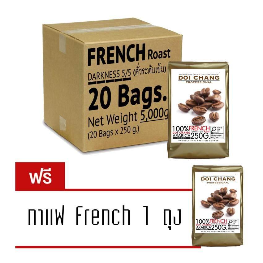 กาแฟ คั่วเข้ม French 5 kgs. (20×250g) แถม กาแฟ 1 ถุง แบบเมล็ด