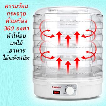 Fruit Drying Machine เครื่องอบผลไม้แห้ง 5 ชั้นใหญ่ รุ่น QB-11 Plus (image 2)