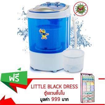 เครื่องซักผ้าเปิดฝาด้านบน ซักผ้ามินิ มาพร้อมถังปั่นผ้าแห้ง และฆ่าเชื้อโรค (4 กิโลกรัม) Duck โมเดล XPB45-288 (สีน้ำเงิน) แถมฟรี!ตู้แขวนชั้นใน Little Black Dress โมเดล S06N34 (สีชมพู)