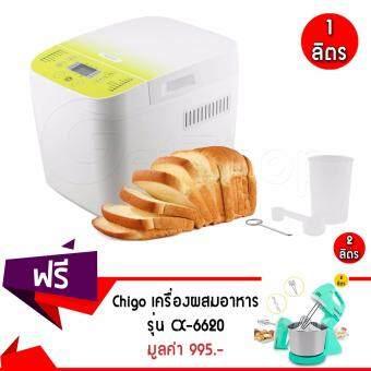 อยากขาย Getservice เครื่องทำขนมปังอัตโนมัติ Breadmaker รุ่น HW-BM01G - สีขาว แถมฟรี!Stand Mix Chigo เครื่องผสมอาหาร ตีไข่ Cx-6620 7 Speeds