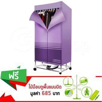 รีวิว ตู้อบผ้าแห้ง เครื่องอบผ้าแห้ง Shirts or dresses Drier อบผ้าร้อน LOBOTON บรรจุ 15 กิโลกรัม (สีม่วง) แถมฟรี! ไม้ MOP ถูพื้นแบบบิด SuperSpin Mop (สีเขียว)(Violet)