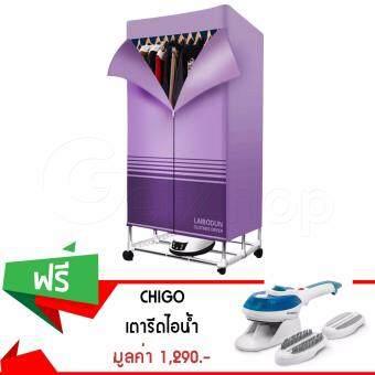 ประกาศขาย ตู้อบผ้าแห้ง เครื่องอบผ้าแห้ง Shirts or dresses Drier LOBOTON บรรจุ 15Kg. - (Purple) ฟรี! เตารีดไอน้ำ Stream iron brush chigoไฟ 800watt