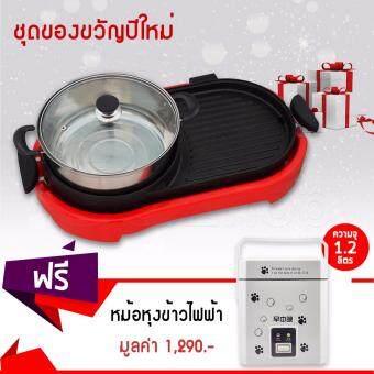 ราคา GetZhop เตาปิ้งย่าง เตาไฟฟ้าอเนกประสงค์ + ฝา Electric Grill รุ่น HY-A (Red) แถมฟรี! หม้อหุงข้าวไฟฟ้า Mini Rice Cooker 1.2 ลิตร ( White/Black )(Red)