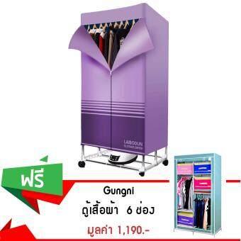 ตู้อบผ้าแห้งไว เครื่องอบผ้าแห้ง อบผ้าร้อน LOBOTON บรรจุ 15 กิโลกรัม(สีม่วง) แถมฟรี! ตู้เสื้อผ้า ตู้เก็บของสารพัดประโยชน์ ตู้ 6 ช่องGungni โมเดล CModel สูง 170 cm. (สีเขียวอ่อน)