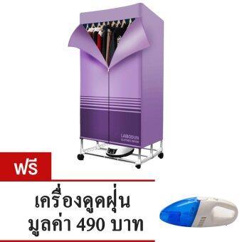 ตู้อบผ้าแห้ง อบผ้าร้อน LOBOTON บรรจุ 15 กิโลกรัม (Purple) ฟรี! ที่ดูดฝุ่นในรถพกพาสะดวก (Blue)