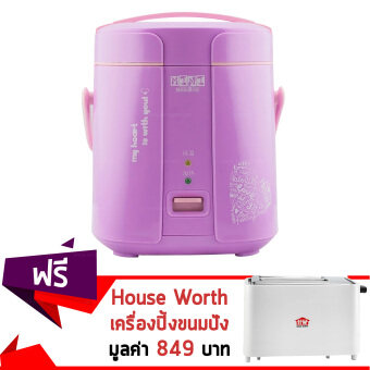 GetZhop หม้อหุงข้าวไฟฟ้า Mini Rice Cooker ขนาด 1.2 ลิตร (Purple)แถมฟรี! เครื่องปิ้งขนมปัง รุ่น HW-T04W - สีขาว