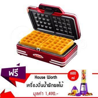 ประกาศขาย GetZhop เครื่องทำวาฟเฟิล Nostalgia Waffle Maker NT005แถมฟรี!House Worth เครื่องปั่นน้ำผักผลไม้SmoothieBlender รุ่น HW-BDS01P