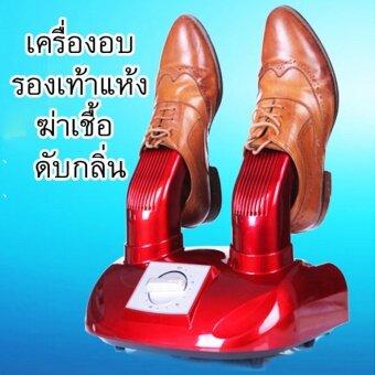 เครื่องอบรองเท้าแห้ง Footwear Drier ฆ่าเชื้อ ช่วยดับกลิ่น 3 IN1/150W -Red Series