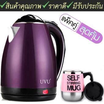 Hot item Stainless Steel กาต้มน้ำไฟฟ้าแฟชั่นสแตนเลส 2L + CoffeeStirring Cup แก้วชงกาแฟอัตโนมัติ 450ML(Pink)