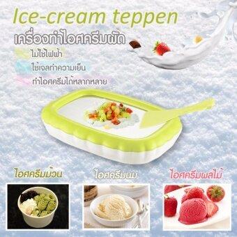 ประกาศขาย JOWSUA เครื่องทำไอศรีมผัดแบบมินิพกพา Ice cream teppen (สีเขียว)