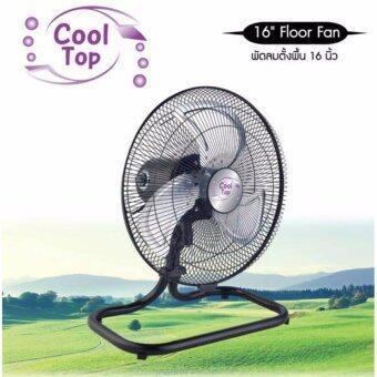 ราคา Masterkool รุ่น CoolTop พัดลมตั้งพื้น ขนาด 16 นิ้ว