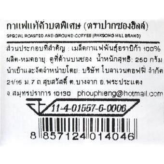PAKSONGHILL ปากซองฮิลล์