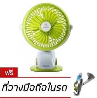 Remax พัดลม รุ่น RM-F2 (สีเขียว) ฟรีที่วางมือถือในรถ 1ชิ้น