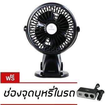 Remax พัดลม รุ่น RM-F2 (สีดำ) ฟรีช่องจุดบุหรี่ในรถ 1ชิ้น
