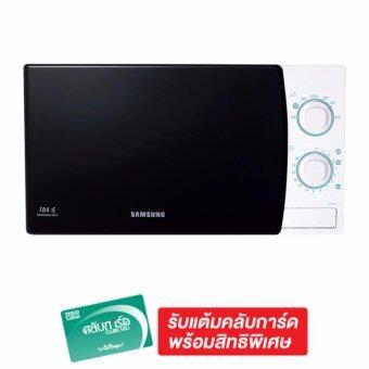 Samsung เตาอบไมโครเวฟ ขนาด 20 ลิตร รุ่น  ME711K/XST - 20 ลิตร