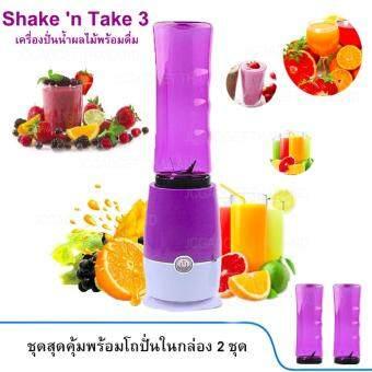 Shake 'n Take 3 เครื่องปั่นน้ำผลไม้พร้อมดื่ม ( สีม่วง ) (image 0)