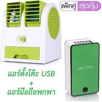 shop108 USB Air Conditioning พัดลมแอร์ปรับอากาศแบบตั้งโต๊ะ + MINI COOLi แอร์มือถือแบบพกพาแฟชั่น - Green