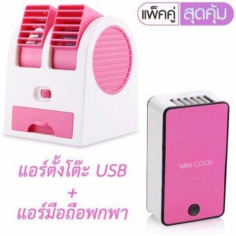 shop108 USB Air Conditioning พัดลมแอร์ปรับอากาศแบบตั้งโต๊ะ + MINI COOLi แอร์มือถือแบบพกพาแฟชั่น - Pink