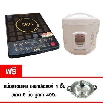 SKG ชุดสุดคุ้ม เตาแม่เหล็กไฟฟ้า รุ่น SK-5180 + หม้อหุงข้าวอุ่นทิพย์ รุ่น SK-123 (กุหลาบ) (image 0)