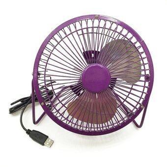 USB Mini Fan พัดลมเหล็ก 6\ มีสวิทช์ (สีม่วง)