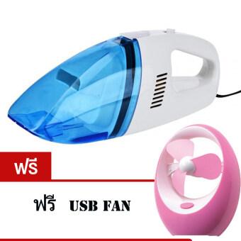 Vacuum cleaner เครื่องดูดฝุ่นในรถยนต์ (Blue) ฟรี USB Fan Pink