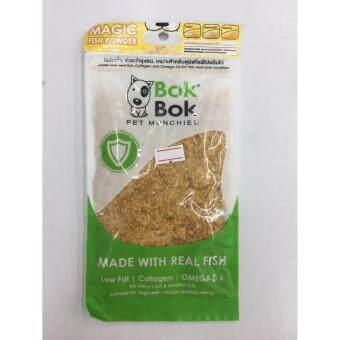 โปรโมชั่นพิเศษ Bok Bok Magic Fish Powder with ginkgo ปลาหยอง ผสมแปะก๊วย ขนาด 50g ( 3 units )