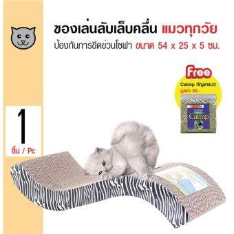 Cat Scratcher ของเล่น ที่ลับเล็บ ที่ข่วนเล็บแมว รูปคลื่นใหญ่ สำหรับแมวทุกวัย ขนาด 54x25x5 ซม. แถมฟรี! Catnip กัญชาแมว 1 ซอง