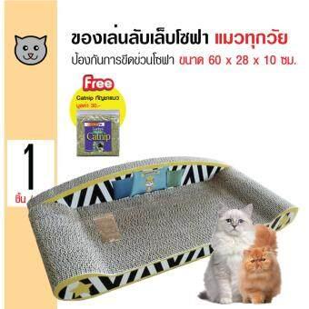 ต้องการขาย Cat Scratcher ของเล่น ที่ลับเล็บ ที่ข่วนเล็บแมว รูปโซฟาจัมโบ้ สำหรับแมวทุกวัย ขนาด 60x28x10 ซม. แถมฟรี! Catnip กัญชาแมว 1 ซอง