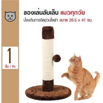 Cat Toys ของเล่นแมว เสาลับเล็บแมว คอนโดแมว สำหรับแมวทุกวัย ขนาด 26.5x41 ซม.