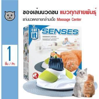 Catit ของเล่นแมว แท่นนวด ผ่อนคลายกล้ามเนื้อ สำหรับแมวทุกวัย รุ่น Massage Center แถมฟรี! Catnip กัญชาแมว