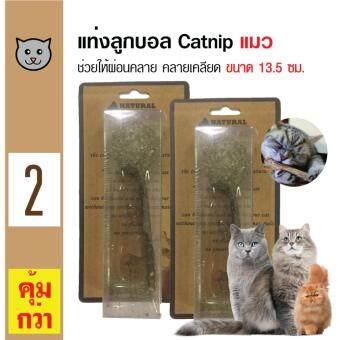 ต้องการขายด่วน Catwant Stick Catnip ลูกอมแท่งแคทนิป ตำแยแมว กัญชาแมว ขนมแมวของเล่นแมว ขนาด 12.5 ซม. x 2 ชิ้น