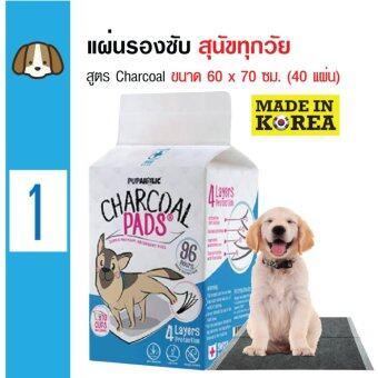 ขอเสนอ Charcoal Pads แผ่นรองซับชาร์โคล แผ่นหนา 4 ชั้น แผ่นรองฉี่สุนัขสำหรับสุนัขทุกวัย ขนาด 60x70 ซม. (40 แผ่น/ แพ็ค)
