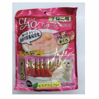 ต้องการขาย CIAO ขนมแมวเลียลูกแมว ชูหรู ปลาทูน่า จำนวน 20 ซอง ( 2 units )