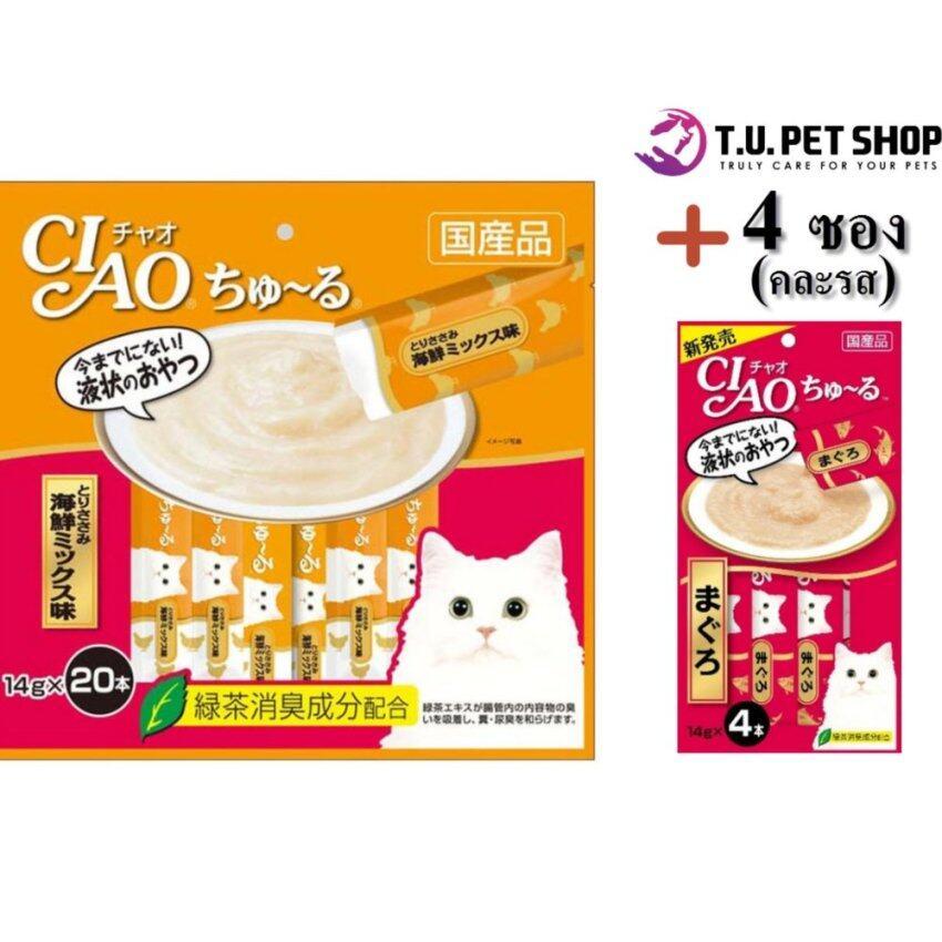 CIAO Churu Chicken Fillet Seafood Mix (14g x20pcs) ขนมแมวเลีย สูตรเนื้อสันในไก่ ซีฟู้ด พร้อมโภชนาการครบครัน บรรจุ 20 ซอง/แพ็ค + 4ซอง (คละรส)