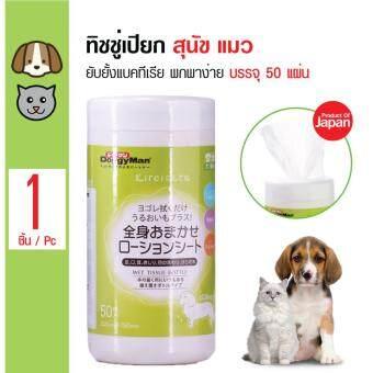 Doggyman ทิชชู่เปียก ผ้าเปียกเช็ดตัว ยับยั้งแบคทีเรีย สำหรับสุนัขและแมว (50 แผ่น/ แพ็ค)