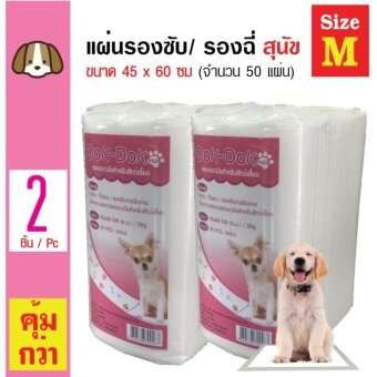 Dok-Dok Pad แผ่นรองซับสัตว์เลี้ยง แผ่นรองฉี่สุนัข แผ่นอนามัยสัตว์เลี้ยง Size M ขนาด 45x60 ซม. (50 แผ่น/ แพ็ค) x 2 แพ็ค