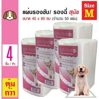 Dok-Dok Pad แผ่นรองซับสัตว์เลี้ยง แผ่นรองฉี่สุนัข แผ่นอนามัยสัตว์เลี้ยง Size M ขนาด 45x60 ซม. (50 แผ่น/ แพ็ค) x 4 แพ็ค