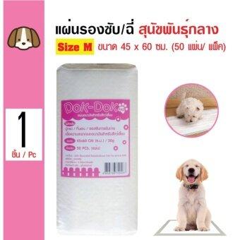 Dok Dok แผ่นรองซับสัตว์เลี้ยง แผ่นรองฉี่สุนัข แผ่นอนามัยสัตว์เลี้ยง Size M ขนาด 45x60cm (50 แผ่น/ ห่อ)