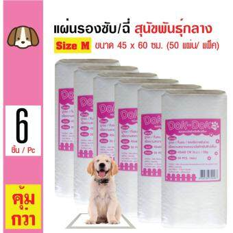 Dok Dok แผ่นรองซับสัตว์เลี้ยง แผ่นรองฉี่สุนัข แผ่นอนามัยสัตว์เลี้ยง Size M ขนาด 45x60cm (50 แผ่น/ ห่อ) x 6 ห่อ