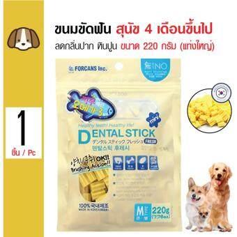 Forcans ขนมขัดฟัน รสโอเมก้า3 ลดกลิ่นปาก หินปูน สำหรับสุนัข 4 เดือนขึ้นไป Size M ขนาด 220 กรัม